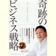 日本一の栗を育て上げた男の奇跡のビジネス戦略 [単行本]