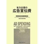 有力企業の広告宣伝費〈平成20年版〉NEEDS日経財務データより算定 [単行本]