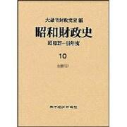 金融〈2〉(昭和財政史 昭和27~48年度〈10〉)