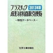 プラスチック成形材料商取引便覧―特性データベース〈2013年版〉 改訂第29版 [事典辞典]