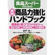 食品スーパーのための実践商品力強化ハンドブック―競争店に勝つ「3つのセオリー」商品力診断・技術審査制度・100個販売 [単行本]