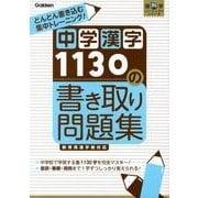 中学漢字1130の書き取り問題集(漢字パーフェクトシリーズ) [全集叢書]
