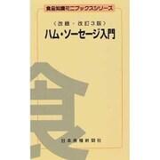 ハム・ソーセージ入門 改題・改訂3版 (食品知識ミニブックスシリーズ)