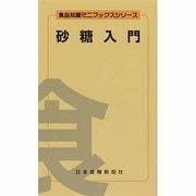 砂糖入門(食品知識ミニブックスシリーズ)