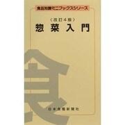 惣菜入門 改訂4版 (食品知識ミニブックスシリーズ) [新書]