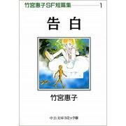 竹宮恵子SF短篇集 1(中公文庫 コミック版 た 1-8) [文庫]