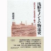 浅野セメントの物流史―近代日本の産業発展と輸送 [単行本]