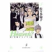 Heaven? 5-ご苦楽レストラン(BIG SPIRITS COMICS) [コミック]