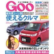 Goo(グー)関西版 2013年4月14日号 [雑誌]