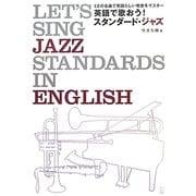 英語で歌おう!スタンダード・ジャズ―12の名曲で英語らしい発音をマスター [単行本]