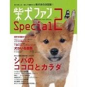 柴犬ファンSpecial vol.2-見て楽しむ・読んで理解する柴犬本の決定版!(SEIBUNDO Mook) [ムックその他]
