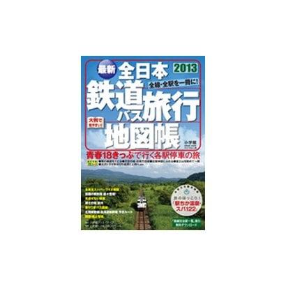 全日本鉄道バス旅行地図帳2013年版 [ムックその他]
