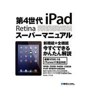 第4世代iPadスーパーマニュアル [単行本]