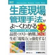 図解入門ビジネス 生産現場の管理手法がよーくわかる本 第2版 (How-nual Business Guide Book) [単行本]