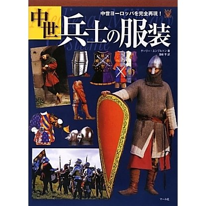 中世兵士の服装―中世ヨーロッパを完全再現! [単行本]