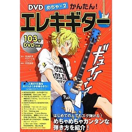 DVDめちゃ×2かんたん!エレキギター [単行本]