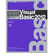 基礎Visual Basic〈2012〉 [単行本]
