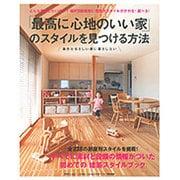 「最高に心地のいい家」のスタイルを見つける方法-はじめての「部屋別スタイルブック」(別冊PLUS1 LIVING) [ムックその他]