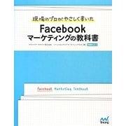 現場のプロがやさしく書いたFacebookマーケティングの教科書 [単行本]