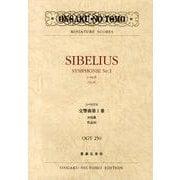 シベリウス交響曲第1番ホ短調作品39(OGT 250 MINIATURE SCORES) [単行本]