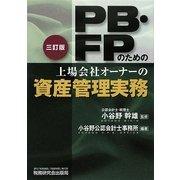 PB・FPのための上場会社オーナーの資産管理実務 三訂版 [単行本]
