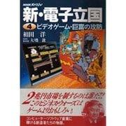 NHKスペシャル 新・電子立国〈4〉ビデオゲーム・巨富の攻防 [全集叢書]
