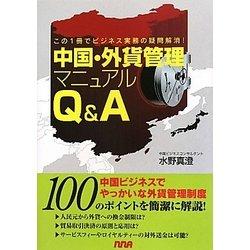 中国・外貨管理マニュアルQ&A―この1冊でビジネス実務の疑問解消! [単行本]