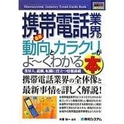 最新携帯電話業界の動向とカラクリがよーくわかる本(How-nual Industry Trend Guide Book) [単行本]