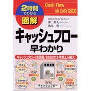 図解キャッシュフロー早わかり―キャッシュフロー計算書、2000年3月期より導入(2時間でわかる図解シリーズ) [単行本]