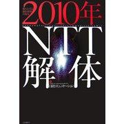 2010年NTT解体―知られざる通信戦争の真実 [単行本]
