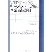 実務家のためのキャッシュフロー分析と企業価値評価 [単行本]