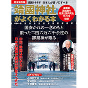 靖國神社がよくわかる本 完全保存版-護国144年日本人が誇りにすべき(晋遊舎ムック) [ムックその他]