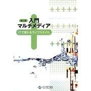 ヨドバシ.com - 画像情報教育振...