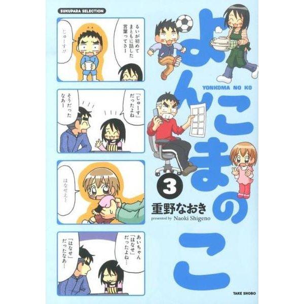 よんこまのこ 3(SUKUPARA SELECTION) [コミック]