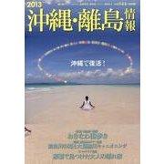 沖縄・離島情報 2013年度版 [単行本]