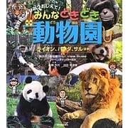 みんなどきどき動物園―ライオン、パンダ、サルほか(飼育員さんひみつおしえて!) [全集叢書]