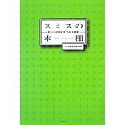 スミスの本棚―新しい自分が見つかる読書 [単行本]