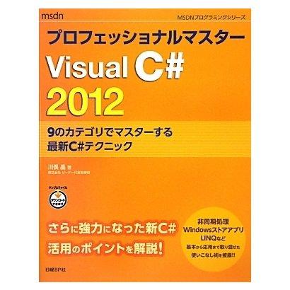 プロフェッショナルマスターVisual C# 2012―9のカテゴリでマスターする最新C#テクニック(MSDNプログラミングシリーズ) [単行本]