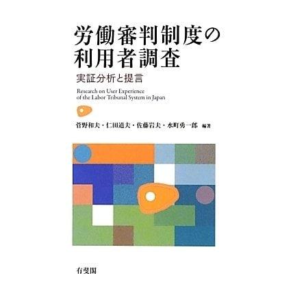 労働審判制度の利用者調査―実証分析と提言 [単行本]