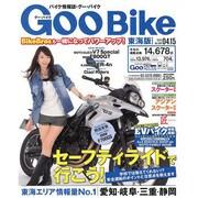GooBike東海版 2013年4月15日号 [2013年3月15日発売] [雑誌]