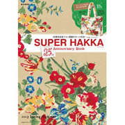 SUPER HAKKA 25th Anniversary B(e-MOOK 宝島社ブランドムック) [ムックその他]