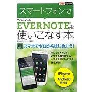 スマートフォンでEvernoteを使いこなす本(できるポケット) [単行本]
