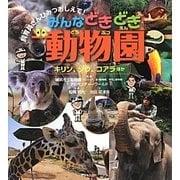 みんなどきどき動物園―キリン、ゾウ、コアラほか(飼育員さんひみつおしえて!) [全集叢書]