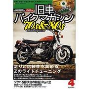 旧車バイクマガジン Volume.4-'70s&'80s Bike Magazine(NEKO MOOK 1895) [ムックその他]