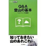 Q&A登山の基本(山登りABC) [全集叢書]