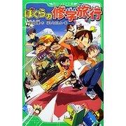 ぼくらの修学旅行(角川つばさ文庫) [新書]