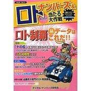 ナンバーズ&ロトズバリ!!当たる大作戦〈Vol.71〉 [単行本]