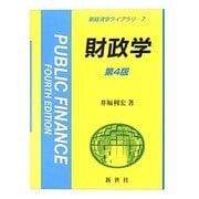 財政学 第4版 (新経済学ライブラリ〈7〉) [全集叢書]