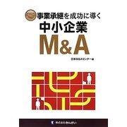 事業承継を成功に導く中小企業M&A [単行本]