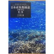 日本産魚類検索 全種の同定 第三版 [図鑑]